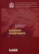 Болезни кишечника. Учебное пособие для медицинских вузов